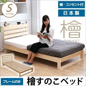 檜すのこベッドシングル国産ひのき無垢材を贅沢に使用檜の香る木製ベッドヘッドボード棚、コンセント2口付マットレス、布団でもお使いいただけます。檜ベッドローベッド無塗装ひのきベッド