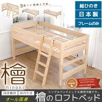 檜ハイベッド組み替えればシングルベッド日本製日光檜檜ベッドすのこベッドヒノキスノコベッドハイベッドベッド下収納スペース一人暮らし子供部屋檜無垢材オール国産ベッドひのきベッド