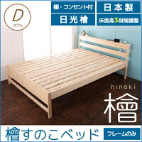 日本製檜すのこベッド総ヒノキダブルベッド木製檜ベッド国産日光桧ベッド棚コンセント付オール国産ベッド日光檜桧ベッド木製ベッドベッドフレームのみ床面高3段階調整安心安全無垢材