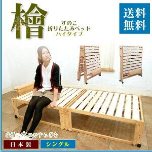 日本製折りたたみひのきすのこベッドハイタイプ棚付き