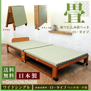 日本製折りたたみ畳ベッドい草の香るベッドワイドシングルベッドロータイプ