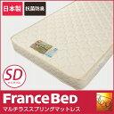 フランスベッド製マットレス セミダブル2年保証 フランスベッ...
