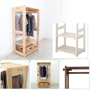 天然木ハンガーラック洋服やバックを掛けて収納サイドにフック付棚付き2段。天然木子供家具シリーズ収納ラックシンプルデザインながく使えるナチュラルキッズファニチャー[送料無料][新商品]