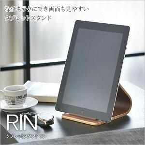タブレットスタンド リン RIN 木目が上品なタブレットPCスタンドタブレットPCを立て掛けるだけのシンプルなスタンド シリコン製ストッパー シンプル スタイリッシュ モダン 木製 ipad スタンド[新商品]
