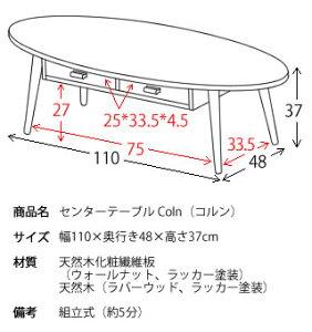 オーバル型木製センターテーブル幅110cm木目の美しい天然木の突板天板両サイドから取り出せる引出し付リビングテーブルダイニング[][送料無料]