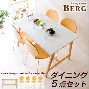 ダイニング5点セットテーブル120cm幅+ダイニングチェア×4脚セット清潔感のあるホワイトテーブル天板背もたれと座面が一体型曲げ木フレームチェアダイニング5点セット[][送料無料]