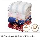 寝具セット 4点セット ダブルサイズ ニューマイヤー毛布 敷きパッド ミンクタッチ ボア敷パッド