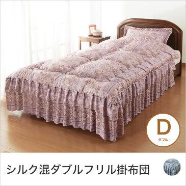 掛け布団 シルク混ダブルフリルベッド布団 ダブルサイズ 同柄枕カバー付き 防ダニ 抗菌防臭加工 エレガント