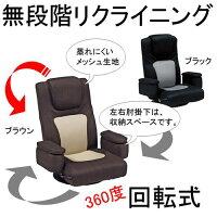 【送料無料】レバー式無段階リクライニング回転座椅子座いすざいすザイス肘かけ付き肘掛け付き(%OFFセールSALE送料込み)[p0622]