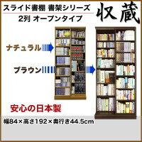 【送料無料】スライド書棚書架シリーズ「収蔵」2列オープンタイプ幅84×高さ192cm収能力抜群の高級本棚!ナチュラルブラウンの2色から選べます。日本製タモ天然木スライド式本棚A4サイズも収納可能!【2011tatujin】【代引不可】