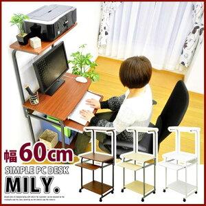 シンプルデザインのPCデスク パソコン周辺機器を載せる上段は4段階調節が可能 パソコンデスク/...