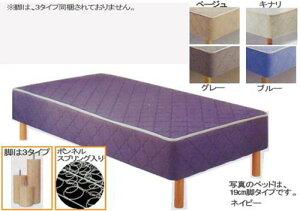 【送料無料】ヘッドレスベッド脚19cmシングル脚付きマットレスベッドベット足付きマットレス脚付ベッド