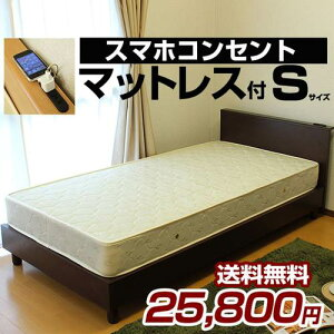 ベッド シングル フレーム ボンネルコイル ベット マット 棚付き 宮付き シングルベット ベッド...