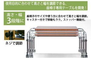 【送料無料・日本製】高さ・幅を調節できる優れもの!座椅子専用テーブル(センターテーブルにもおすすめ)座椅子テーブルセンターテーブルデスク机