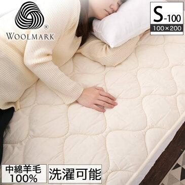ベッドパッド 洗える羊毛ベッドパッド シングル【送料無料】日本製 丸洗い可能!ウール100% 消臭ウールベッドパッド シングル ウール敷きパッド 冬は暖かく夏は涼しい。綿100% ウールマーク付き 羊毛 ベッドパッド 敷きパッド 敷パッド 洗える ウールベッドパッド