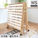 日本製 折りたたみ式ひのきすのこベッド 通気性抜群 ワイドシングルベッド 檜ベッド ひのきベッド すのこベッド 折りたたみ 折り畳み 折畳み檜すのこ