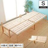 檜すのこ ソファベッド 日本製 シングルベッド 1Pソファ×2台 1人から4人掛けソファに分割組換え可能 木製 組み合わせ ベンチ ベッド 国産 ヒノキ すのこベッド 府中家具 布団、クッション等別売 フレームのみ ひのきすのこ ソファベッド ベンチベッド 北欧 シンプル