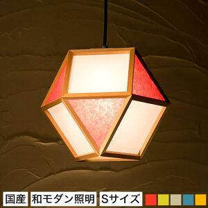 和 照明 ペンダントライト 国産 和風照明 的S AP830 mato Sサイズ 5color 木組+和紙(ワーロン) 和風和室照明 和紙 和風 和モダン レトロ ペンダントランプ 和室用照明 LED対応照明 led 蛍光灯 ペンダントライト おしゃれ 天井照明 照明器具 インテリア照明 照明 和室