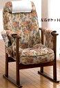 高座椅子 リクライニング 木製 肘付き 高座椅子 [SP-014...