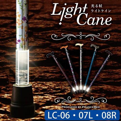 伸縮式杖 光る杖 ライトケイン ステッキ 杖フランスベッド LC-06/LC-7L/LC-08R おしゃれ かわいい ...