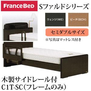 フランスベッド棚付き照明付き木製サイドレール付システムファルドフレームのみセミダブルサイズ/セミダブルベッド/セミダブルベット/francebed/C1T-SC