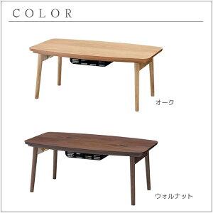 木製折りたたみこたつテーブルサイズ:幅90×奥行き50×高さ36cm[送料無料]家具調折れ脚こたつテーブル。カラー:オーク・ウォールナットコタツ/炬燵/リビングテーブル/ローテーブル/コーヒーテーブル/センターテーブル/北欧/省スペース