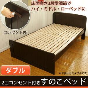 すのこベッドダブルコンセント付フレームのみ【送料無料】カラー:ダークブラウン天然木パイン材使用スノコベッドすのこは桐材使用1500Wの2口コンセント付き床板の高さは3段階に調節可能でベッド下に収納スペースにベット/ベッドフレーム[]