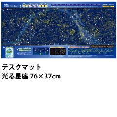 デスクマット 光る星座 76×37cm 学習机マット 学習デスクマット 暗くなると光るデスクマット ...