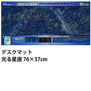 [送料無料]デスクマット光る星座76×37cm学習机マット学習デスクマット暗くなると光るデスクマット光る星座表裏面世界地図にもなるデスクマットお子様が喜ぶ学習マット[代引不可]