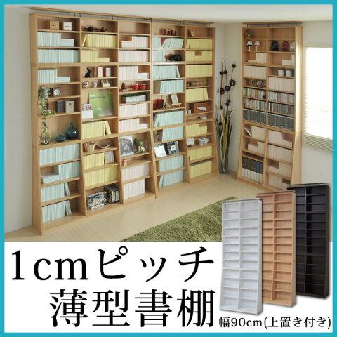 本棚 90cm幅 上置き付 カラー:ナチュラル・ホワイト・ダークブラウン 棚板が1cmピッチで調節できるので文庫本やCD・DVDをピッタリ収納できる書棚 薄型/ラック/ディスプレイラック/棚/シェルフ/ナチュラル/ シンプル/木製/