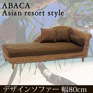 ソファ 幅180cm アバカ素材のアジアンテイスト ソファー アジアン家具 ソファ クッション…