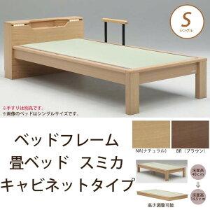 畳ベッドスミカキャビネットタイプシングルNA(ナチュラル)BR(ブラウン)木製ベッドシングルベッド国産たたみすのこタイプフレームのみLED照明棚付き2口コンセント幅木よけ床面高調整可能(2段階)