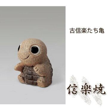 古信楽たち亀 伝統的な味わいのある信楽焼き 置物 小物 和テイスト 陶器 日本製 信楽焼 縁起物 焼き物 和風 しがらき カメ かめ