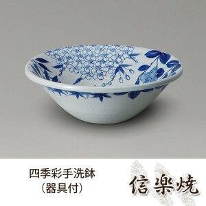 四季彩手洗鉢(器具付)伝統的な味わいのある信楽焼き洗面台手洗い台和テイスト陶器日本製信楽焼流し台焼き物和風しがらき