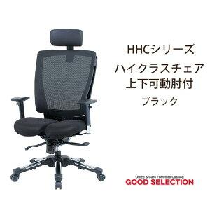 HHCシリーズハイクラスチェア上下可動肘付ブラックHHC-19A-BK椅子オフィス家具事務椅子ワークチェアオフィスチェアPC椅子シンプルキャスター付肘付ロッキングヘッドレストガスシリンダー式昇降上下可動式肘付井上金庫