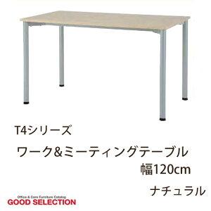 T4シリーズワーク&ミーティングテーブル幅120cmナチュラルT4-127ミーティングテーブルオフィス家具ワークデスク4脚折り畳みキャスター移動ナチュラル幅120×奥行70×高さ70cm井上金庫