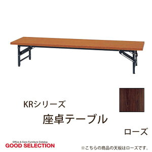 KRシリーズ座卓テーブルローズKR-1845NR座卓テーブル低テーブルオフィス家具ワークデスク折り畳みローズ幅180×奥行45×高さ33cm井上金庫