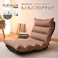 国産(日本製)座椅子座り心地NO-1!もこもこリクライニングチェアもこもこリクライニングチェア座いすソファ座椅子シングルソファこたつ用ソファリクライニングソファハイバックコンパクト座椅子ソファ