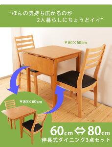 ダイニングテーブル3点セットコンパクト伸縮幅60幅80片バタ式ダイニングテーブルダイニングチェア2脚セット正方形長方形テーブル食卓イス椅子チェアー[新商品]