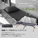 折りたたみベッド アウトドア NX-935 キャンプベッド 枕付き 収納バッグ付き ベッド 木製 コット レジャーベッド キャンピング グレー ベット 2