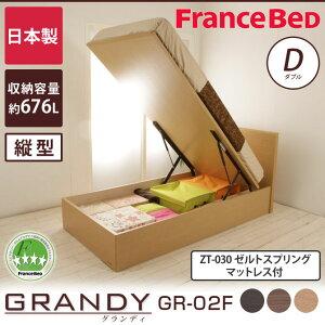 フランスベッドグランディ跳ね上げ収納タイプダブル高さ33.5cm羊毛入りデュラテクノマットレス(DTY-200)付日本製国産木製2年保証francebed送料無料GR-02FGR02FgrandyGRANDYダブルベッドパネル型シンプル木製収納ベッドTS縦型