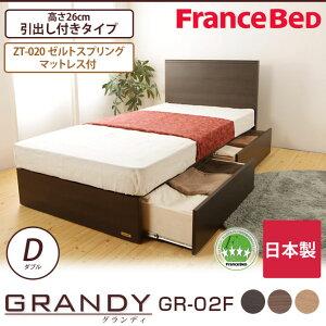 フランスベッドグランディ引出し付タイプダブル高さ26cmデュラテクノマットレス(DT-033)付日本製国産木製2年保証francebed送料無料GR-02FGR02FgrandyGRANDYダブルベッドパネル型シンプル木製収納ベッドDR