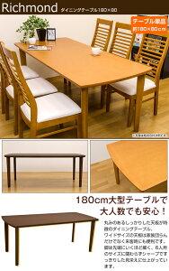 テーブル長方形幅180cmダイニングテーブル180×80Richmond天然木製アジャスター付き食卓リビングテーブルNVH-03