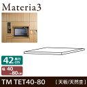 Materia TM D42 TET40-80(突板) 【奥行42cm】 天然杢タイプ 幅40〜80cm(1cm単位オーダー) 本体高さ70cm&86.5cm用