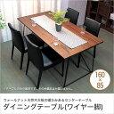 テーブル ダイニングテーブル 160×85cm ウォールナット ワイヤ...