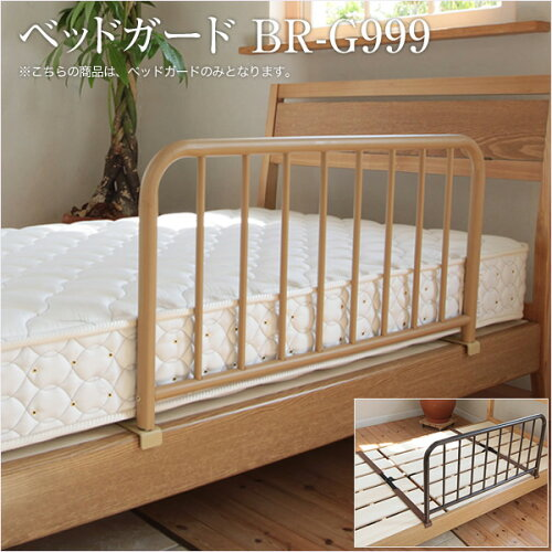 ベッドに両サイドで固定できるタイプなので安心! 木目調ベッドガード BR-G999スチール製ベッドガ...