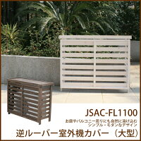 �ե롼�С����������С����緿��(JSAC-FL1100DBR)���������С������ǥ˥���������ץ��������ݥ������ƥꥢ�������С���褱�Х륳�ˡ��٥���