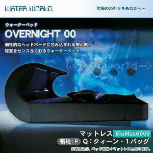 ウォーターベッド・OVERNIGHT 00 オーバーナイトゼロ(張地:P)(マットレス・BluMax6000)クィー...