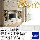 テレビ台 完成品 上置き UXT 幅121-140cm 高さ41-60...