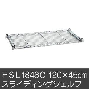 シェルフオプションHSL1848Cスライディングシェルフ収納棚ラックキャビネットホームエレクターhomeerecta
